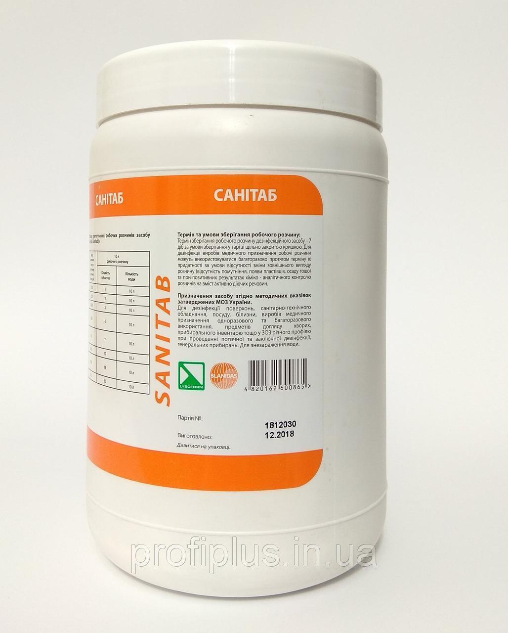 Санитаб - средство для обеззараживания использованных медицинских изделий, 1000 г