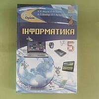 Інформатика 5 клас підручник