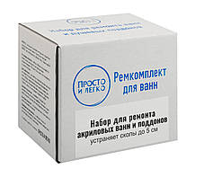 Ремкомплект для сколов акриловых ванн Просто и Легко 20 г (SUN0837), фото 2