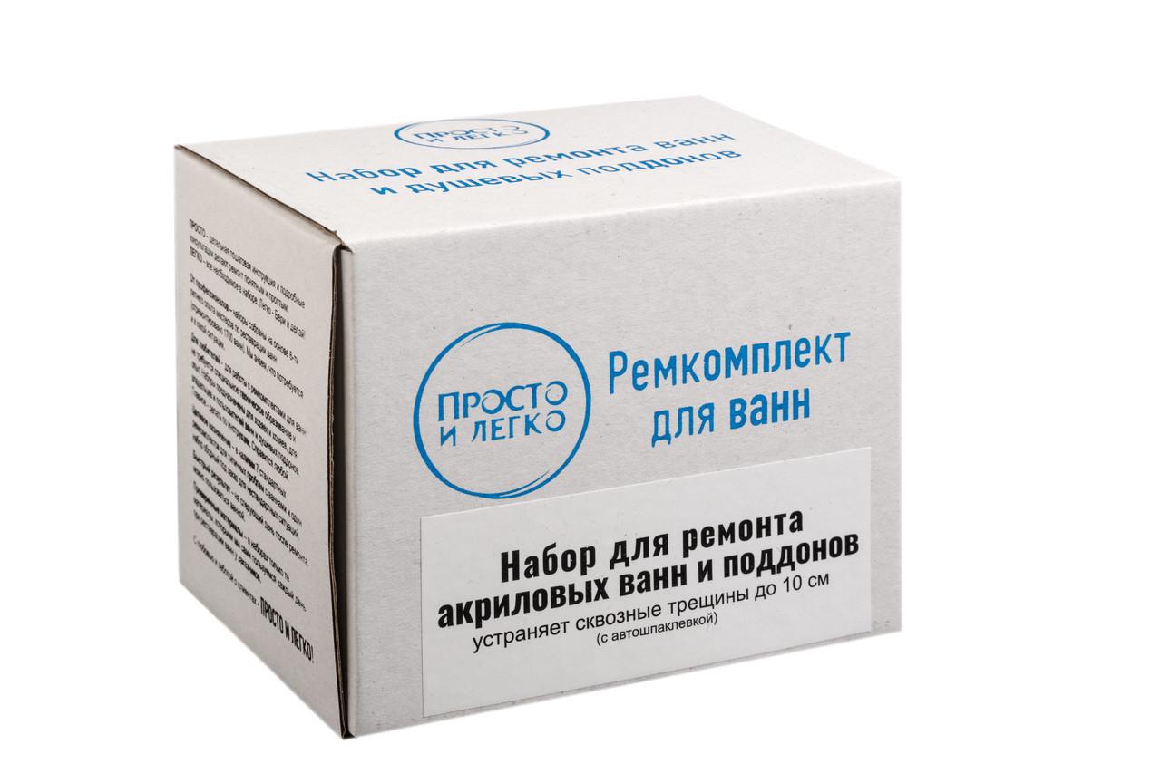Ремкомплект для трещин акриловых ванн Просто и Легко 50 г (SUN0844)