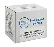 Ремкомплект для сколов акриловых ванн Просто и Легко 50 г (SUN0838), фото 2