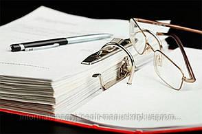 Розділ кандидатської дисертації