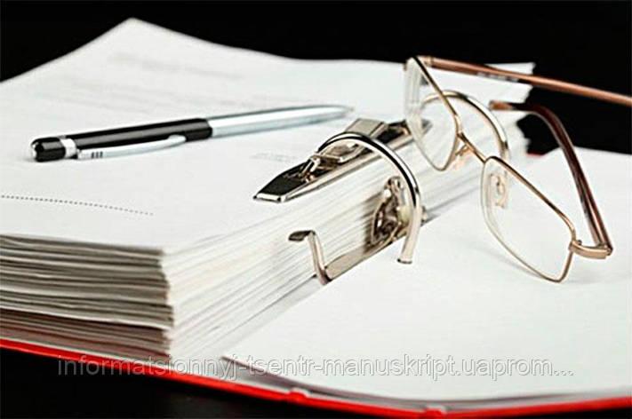 Розділ кандидатської дисертації, фото 2