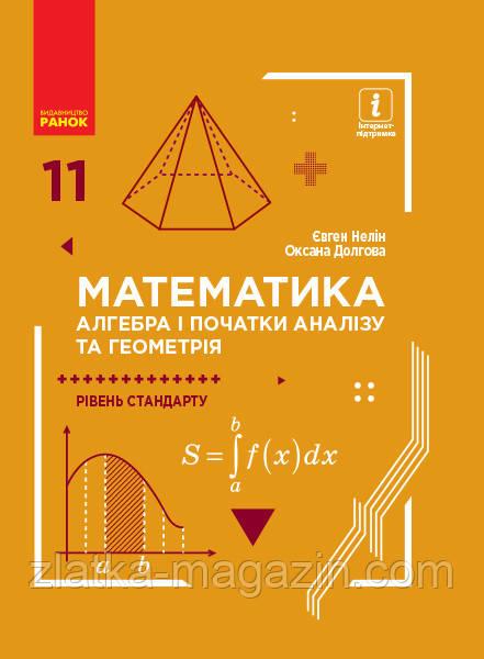 Нелін Є.П., Долгова О.Є. ПЕРЕДПРОДАЖ Математика (алгебра і початки аналізу та геометрія, рівень стандарту) підручник для 11 класу закладів загальної