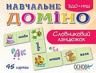 НУШ Навчальне доміно «Словниковий ланцюжок», фото 1