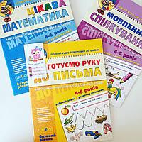 Зошити для розвитку дитини та підготовки до школи, Федіенко, Базовий рівень, 4-6 років