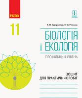 Біологія і екологія 11 клас Практичні роботи ПРОФІЛЬ