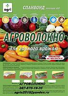 Агроволокно. Premium-Agro 30 г/м² (6,35*10м) Польша
