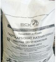 Сода Пищевая Башкирия 25кг. Е 500 Высший сорт