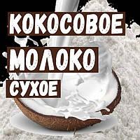 Сухое кокосовое молоко 30% жирности 1 кг.