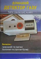 Сигнализатор газа MAXI/C (только для природного и баллонного газа)