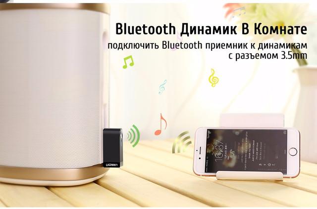 Беспроводной Bluetooth 5.0 (с aptX™) приемник Ugreen с AUX выходом 3.5 мм с микрофоном для автомагнитол