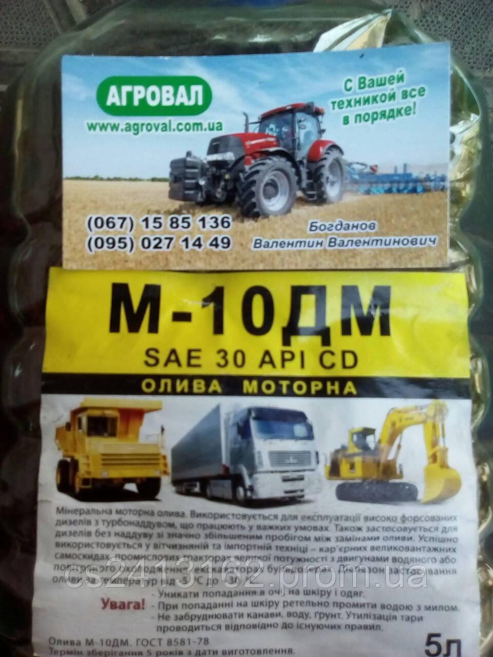 Масло моторное М10-ДМ