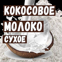 Сухое кокосовое молоко 30% жирности 250г