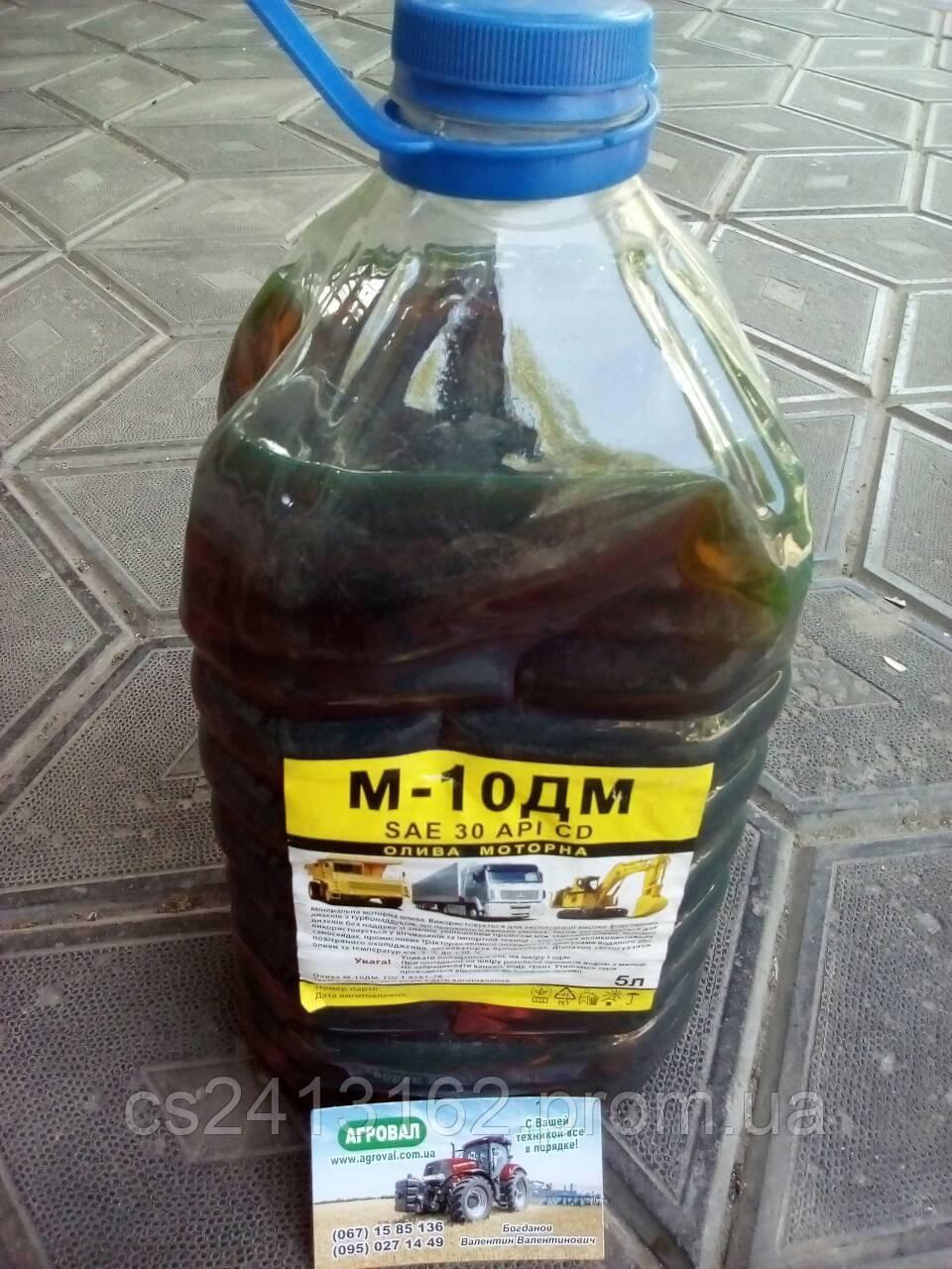 Масло моторное М10-ДМ 5 л
