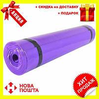 Классический многофункциональный коврик для йоги M 0380-3 Фиолетовый   йогамат   йога мат   коврик для фитнеса, фото 1