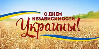 С праздником, Украина!