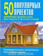 50 популярных проектов деревянных домов и бань для участка от 6 соток и более, 978-5-488-02776-3, 97