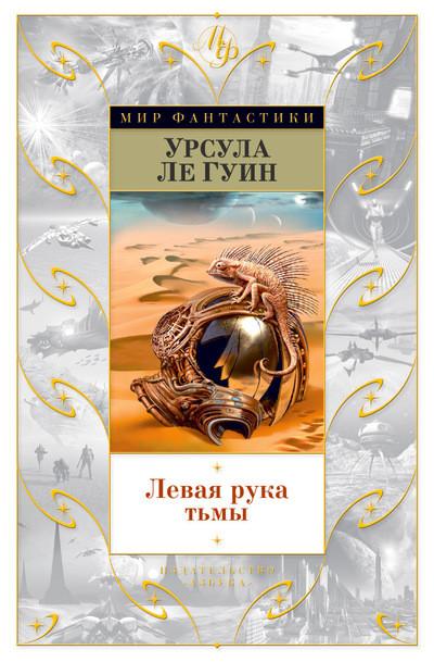 """Урсула Ле Гуин """"Левая рука тьмы"""" (сборник)"""