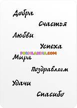 Трафарет для пряников Надписи Пожелания