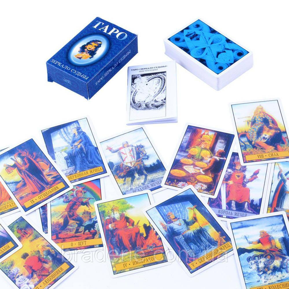 Гадальные карты Таро зеркало судьбы 78 карт