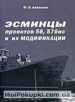 Эсминцы проектов 56, 57 бис и их модификации, 978-5-903080-63-2