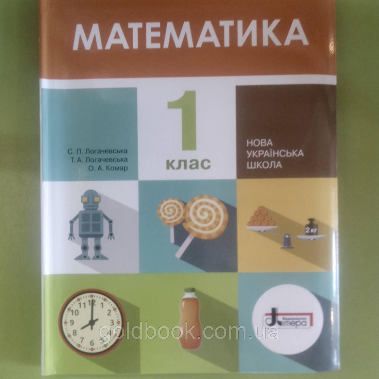 Математика 1 клас підручник