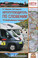 Автопутеводитель по Словении. 10 незабываемых маршрутов, 978-5-4444-0955-8