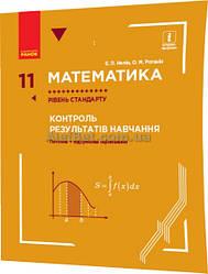 11 клас / Математика. Контроль результатів навчання. Рівень стандарту (2019) / Нелін / Ранок