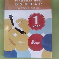 Українська мова. Буквар 1 клас підручник частина 1