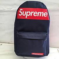 """Рюкзак (ранец, портфель) """"SUPREME"""" синего цвета. Мужской или женский!"""