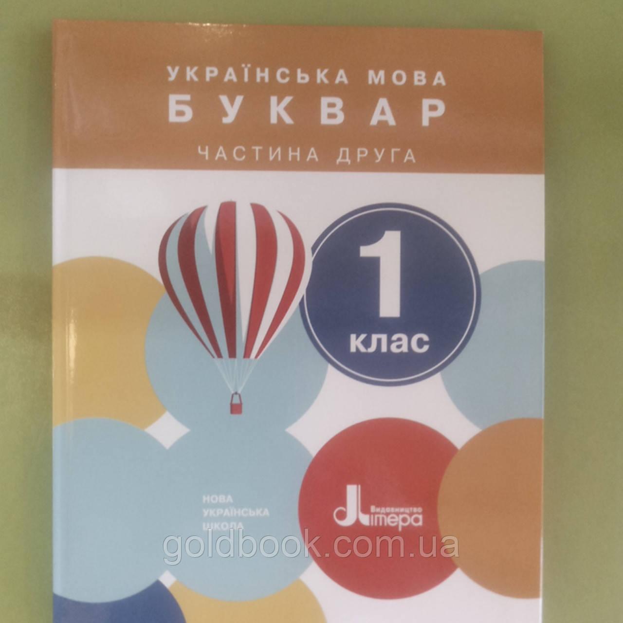 Українська мова. Буквар 1 клас підручник частина 2