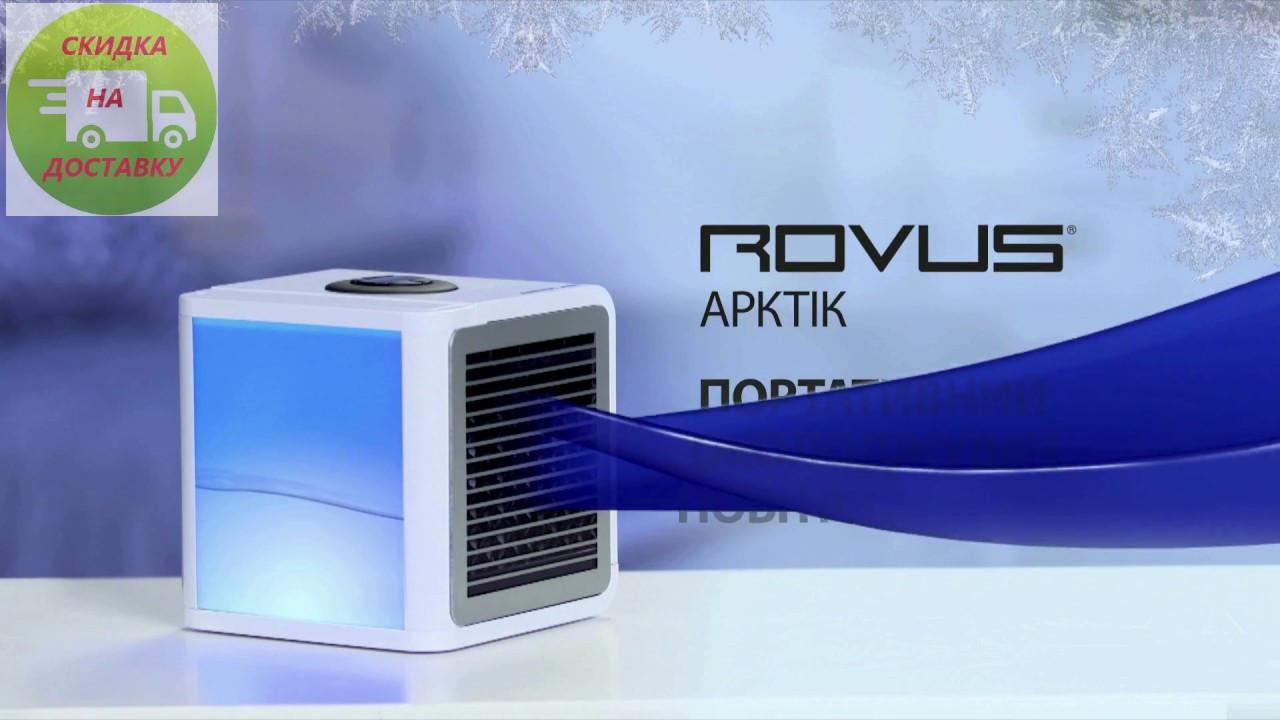 Портативный охладитель воздуха /  Міні кондиціонер Arctic Rovus Мини кондиционер и увлажнитель