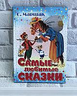 Самые любимые сказки  Маршак С.