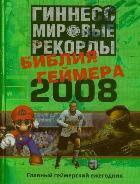 Библия геймера 2008, 978-1-904994-20-6