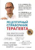 Рецептурный справочник терапевта, 978-5-699-66487-0