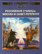 Энциклопедия для детей. Российские столицы, 5-8483-0041-0