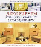 Декорируем комнату, квартиру, загородный дом. Философия цвета, 9785919060338