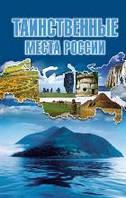 Таинственные места России, 978-5-373-03789-1