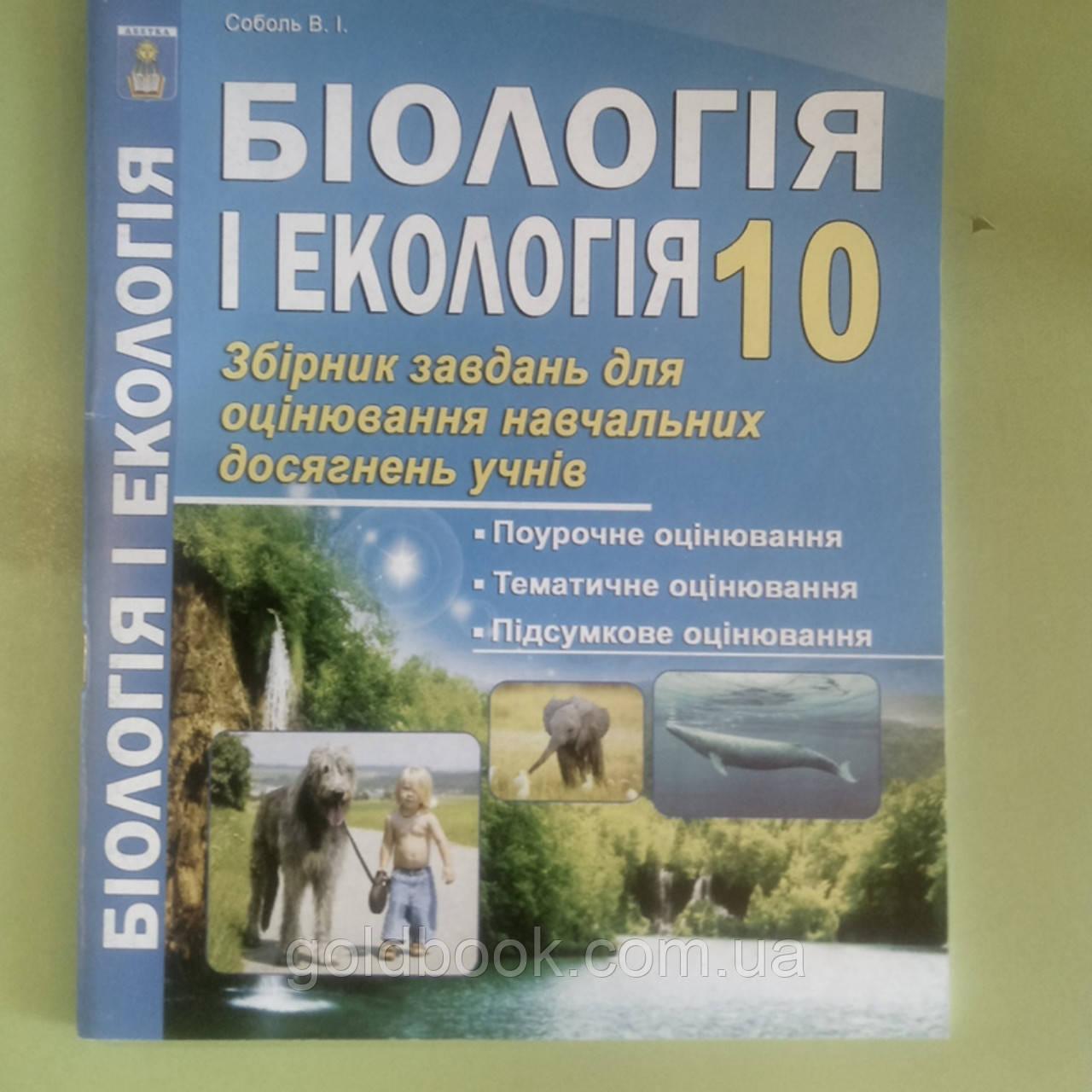 Біологія і Екологія 10 клас збірник завдань для оцінювання навчальних досягнень учнів
