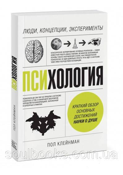 Психология. Люди, концепции, эксперименты. Пол Клейнман