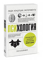 Психология Люди, концепции, эксперименты. Пол Клейнман