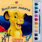 Король Лев. Веселые львята. Раскраска (+ краски), 978-5-9539-8102-6