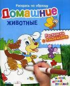 Домашние животные. Раскраска с наклейками, 978-5-9951-1671-4