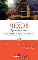 Чехов. Драма на охоте, 978-5-386-03643-0