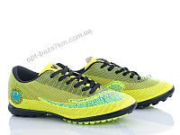 Футбольная обувь детская Walked 210 Walked 429 sari-turkH.S. (36-39) - купить оптом на 7км в одессе