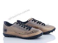 Футбольная обувь детская Walked 213 Walked 429 altin-siyahH.S. (36-39) - купить оптом на 7км в одессе