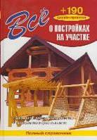 Рыженко. Все о постройках на участке, 978-5-488-02327-7, 9785488020726
