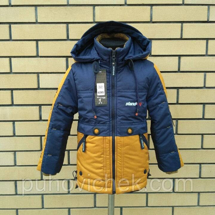 Модные детские куртки для мальчиков демисезонные