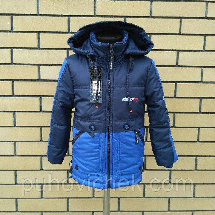 Демисезонные куртки детские для мальчиков интерет магазин